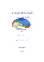 اختصارات لوحة المفاتيح في برنامج word 2003 صورة كتاب