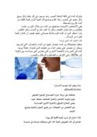 الماء والغذاء صورة كتاب