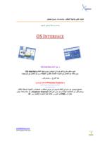 تعرف على واجهة النظام - OS Interface صورة كتاب