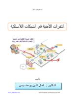 الثغرات الأمنية في الشبكات اللاسلكية صورة كتاب