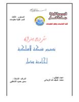 تصميم شبكة لاسلكية لجامعه ذمار صورة كتاب