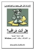 نظرة شاملة للحماية من الأختراقات وملفات التجسس Windows صورة كتاب
