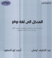 المدخل الى لغة php صورة كتاب