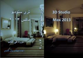 3DsMAX 2013 صورة كتاب