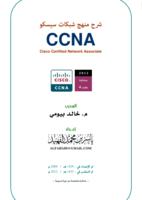 شرح منهج شبكات سيسكوCCNA صورة كتاب