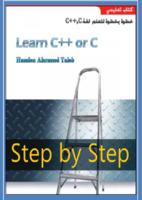 خطوة بخطوة لتعلم لغه cوc++ صورة كتاب