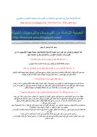 سؤال وجواب في الحماية والاختراق ونصائح صورة كتاب