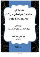 مقدمة إلى هياكل البيانات بلغة C++ صورة كتاب
