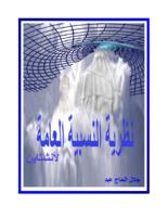 النسبية العامة صورة كتاب