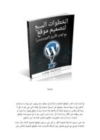الخطوات السبع لتصميم موقع صورة كتاب