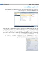 قواعد بيانات بلغة ASP.NET صورة كتاب