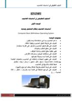 الوحدة الأزولى من الدبلوم التطبيقي في أساسيات الحاسوب صورة كتاب