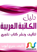 دليل الكاتبة العربية صورة كتاب