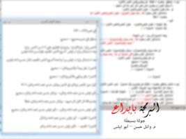 عرض تقديمي عربي عن مشروع البرمجة بإبداع صورة كتاب