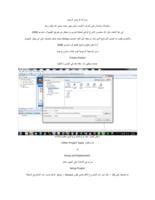 تحزيم البرامج عن طريق الفيجوال دوت نت 2008 صورة كتاب