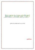 Security In Asp.net Part1 صورة كتاب