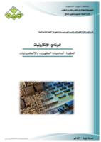 أساسيات الكهرباء والإلكترونيات صورة كتاب