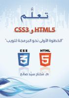 تعلم HTML5 و CSS3 الخطوة الأولى نحو البرمجة للويب صورة كتاب