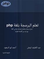 تعلم البرمجة بلغة php صورة كتاب