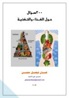 300 سؤال حول الغذاء والتغذية صورة كتاب