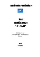 مسرد مصطلحات المعلوماتية إنكليزي – عربي صورة كتاب