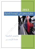 خطوة بخطوة فى الهندسة المدنية  صورة كتاب