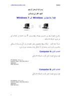 كيفية ربط جهازين Wireless   في    Windows 7 صورة كتاب