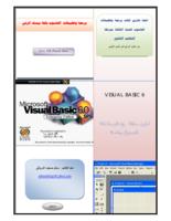 برمجة وتطبيقات  الحاسوب بلغة بيسك المرئي  صورة كتاب