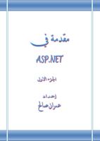 مقدمة في ASP.NET   الجزء الاول صورة كتاب