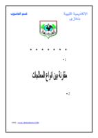 انوع المعالجات  صورة كتاب