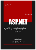 العنوان: سلسلة ASP.NET خطوة بخطوة حتى الاحتراف - الفصل الرابع (الماستربيج ) صورة كتاب