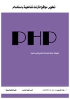 تطوير مواقع انترنت باستخدام PHP صورة كتاب