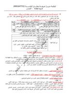 نماذج من الدراسة الأدبية لمنهاج الصف الثالث الثانوي في سورية صورة كتاب