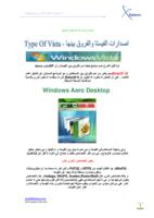 إصدارات الفيستا والفروق بينها - Type Of Vista صورة كتاب