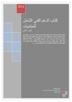 كتاب الدعم الفني الشامل للمنتديات-الجزء الثاني صورة كتاب
