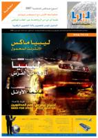 مجلة ليبيا للاتصالات والتقنية - العدد الثالث صورة كتاب