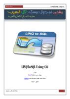 LINQ to SQL Using #C صورة كتاب