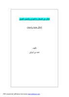 امثال عن العسكر والاخوان والشباب التعبان صورة كتاب
