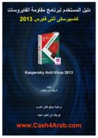 دليل استخدام برنامج كاسبيرسكى أنتى فايرس 2013 صورة كتاب
