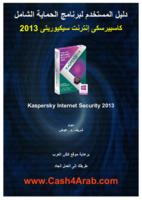 دليل استخدام برنامج كاسبيرسكى إنترنت سيكيوريتى 2013 صورة كتاب