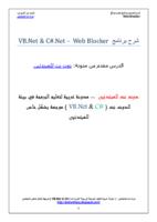 شرح طريقة عمل برنامج  WebSite Blocker – VB.Net & C#.Net صورة كتاب