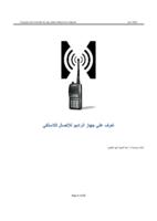 كتاب رائع عن قواعد استخدام جهاز الإتصال بالراديو الإصدار الثاني  صورة كتاب