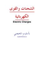 الشحنات والقوى الكهربائية - قانون كولوم صورة كتاب