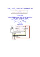 تركيب CD-ROM خاص بالكمبيوتر للعمل في السيارة او في المنزل صورة كتاب