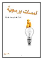 لمسات برمجية : طور برنامج يتعرف على سلعك دلفي delphi صورة كتاب