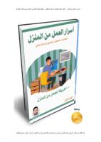 أسرار العمل من المنزل ( الجزء الأول ) سبتمبر2013 صورة كتاب