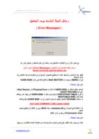 رسائل الخطاء الخاصة ببدء التشغيل - الويندوز صورة كتاب