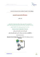 بروتوكول إعدادات المضيف الديناميكي (Dynamic Host Configuration Protocol). صورة كتاب