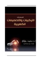 المرجع فى التركيبات والتصميمات الكهربية صورة كتاب