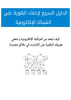 الدليل السريع لإخفاء الهوية على الشبكة الإلكترونية صورة كتاب